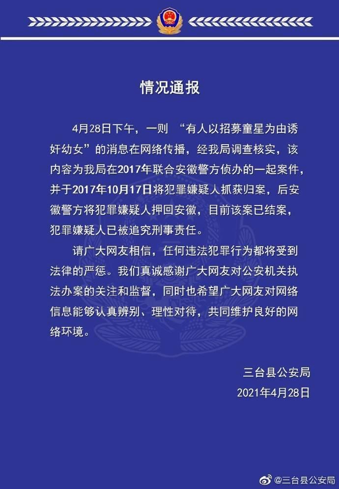有人以招募童星为由诱奸幼女? 四川三台县警方:消息系17年案件 已结案