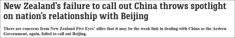 澳媒:五眼联盟对华行动有个软肋,就是新西兰