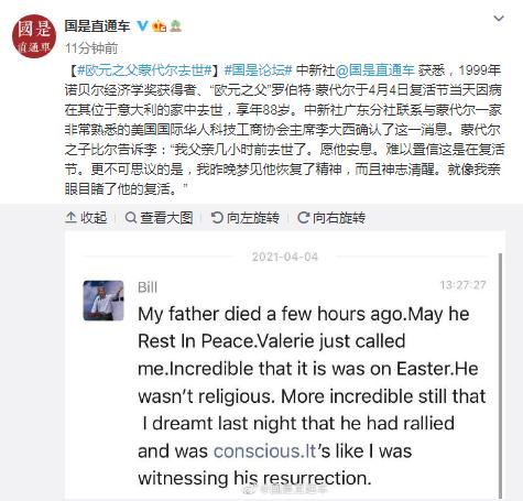 """""""欧元之父""""蒙代尔因病在家中去世,享年88岁欧"""