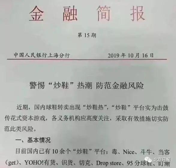 图片来源:北京日报微信