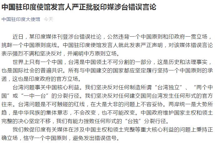 中国驻印度大使馆报道截图