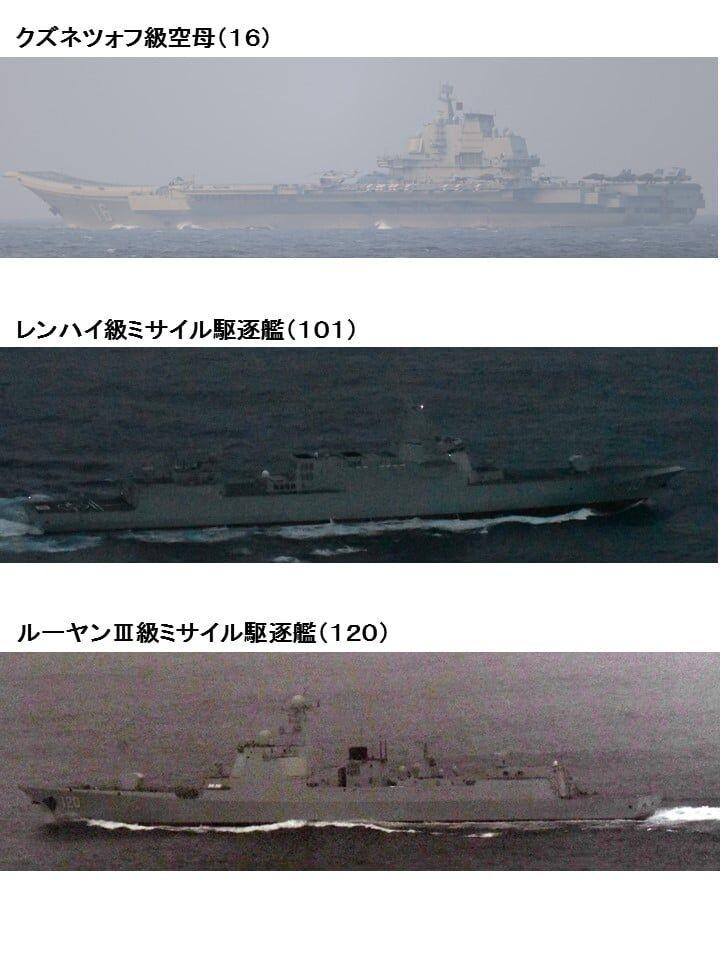 """日本自卫队拍摄到的""""辽宁""""舰、""""太原""""舰和""""南昌""""舰"""