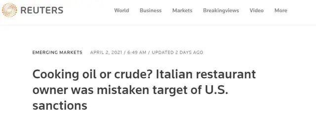 伊朗要求美国一次性解除所有制裁!分不清石油和食用油?美国制裁名单闹出乌龙!