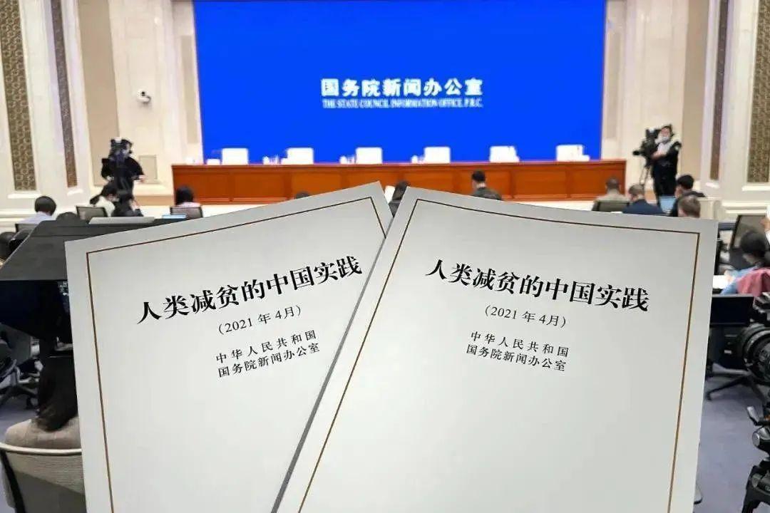 中国减贫人口占同期全球减贫人口70%
