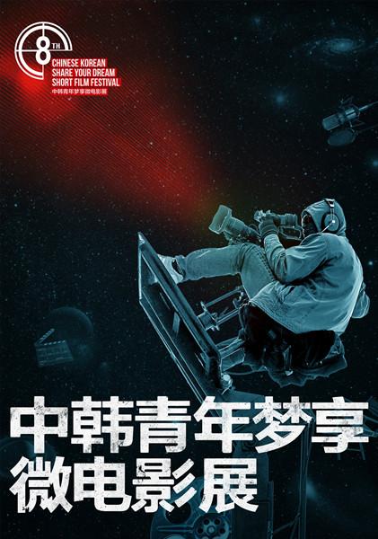 第八届中韩青年梦享微电影展作品征集启动