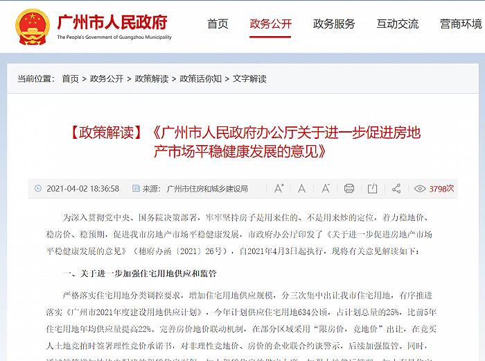 最新资讯|地铁18号线土建工程完成95%!广州楼市新政发布、上周一手房周成交量环比萎缩