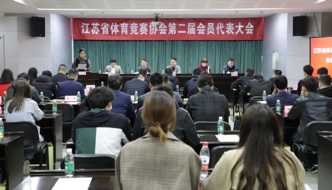 江苏省体育竞赛协会第二届会员代表大会在宁召开