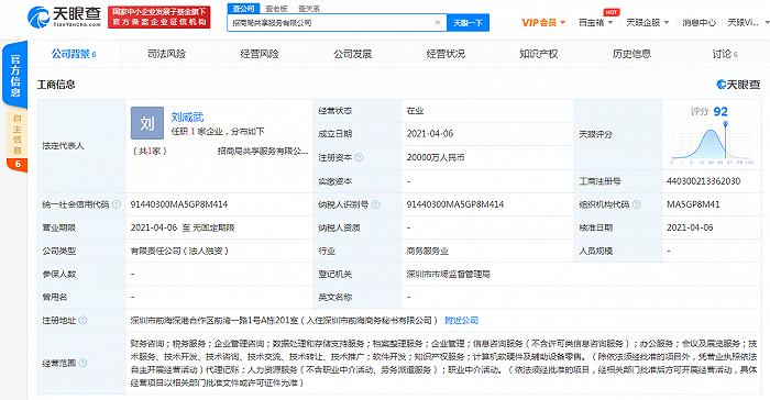 招商局共享服务有限公司成立,注册资本2亿元