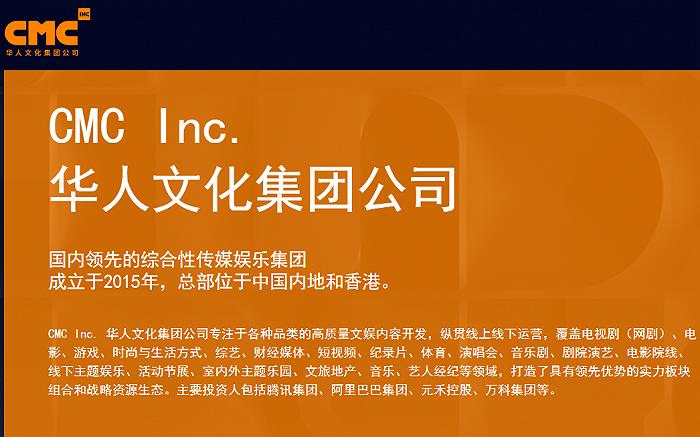华人文化拟两年内赴港上市,CMC资本未来将聚焦科技、消费投资