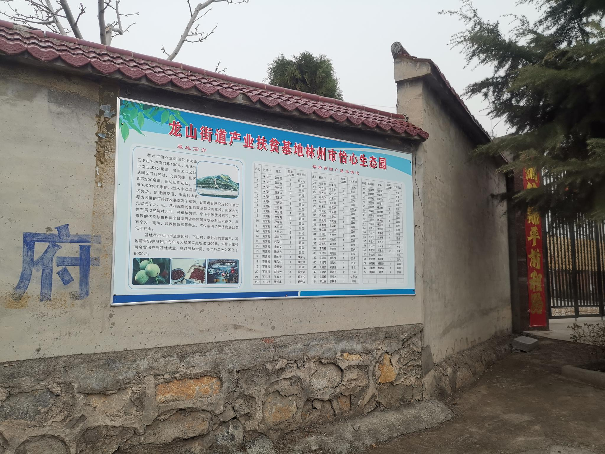 怡心生态园简介显示,园区布局经济林,带动经济美化荒山。新京报记者程亚龙摄