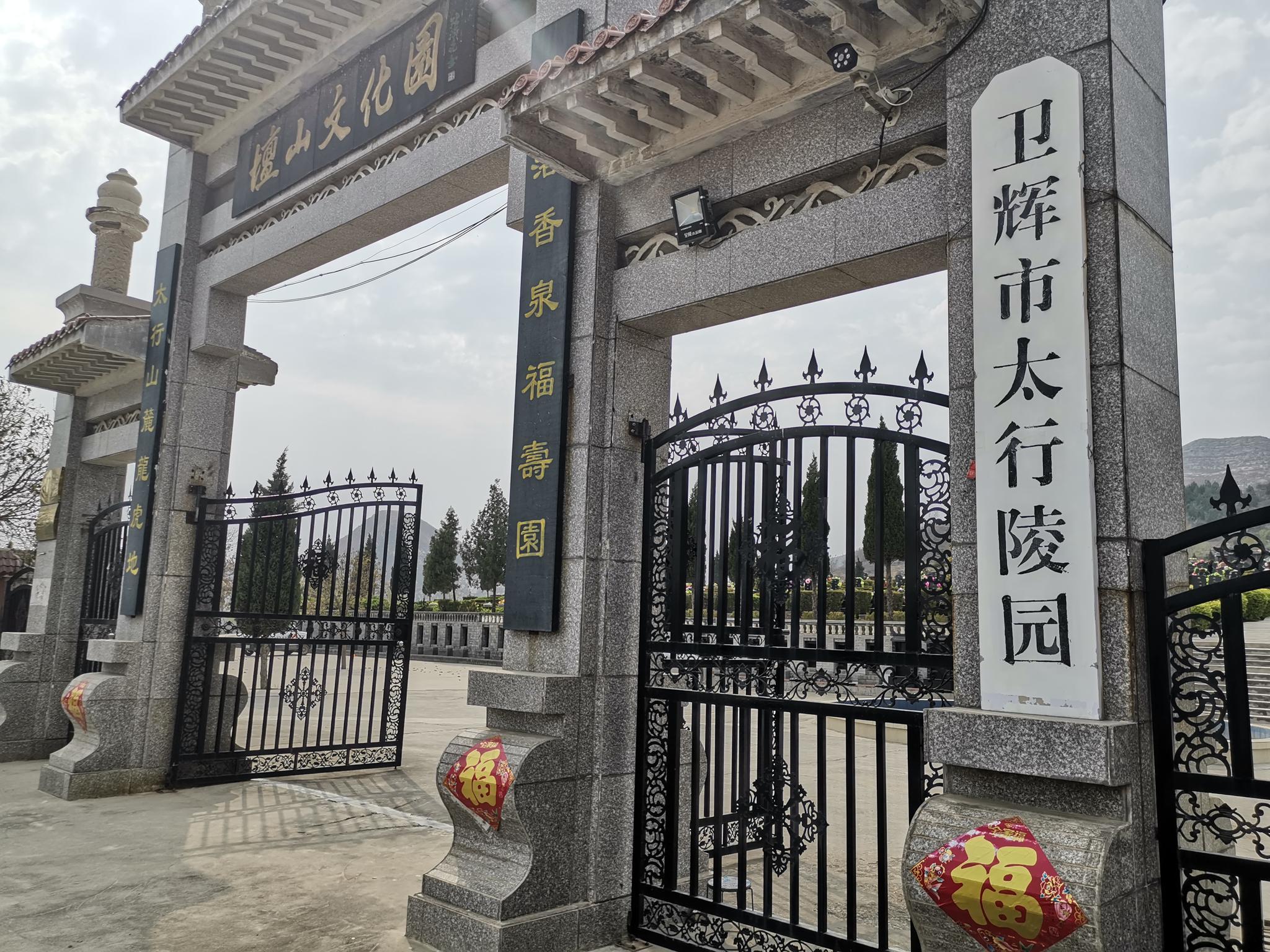 太行陵园的门头。新京报记者⠧苤摄