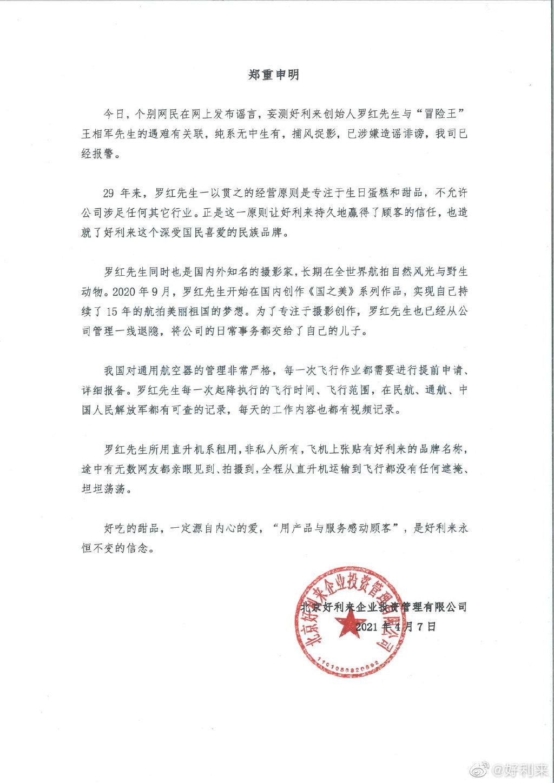 西藏冒险王之死与好利来老板有关?好利来:涉造谣诽谤,已报警