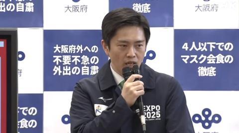 大阪府知事吉村洋文(视频截图)