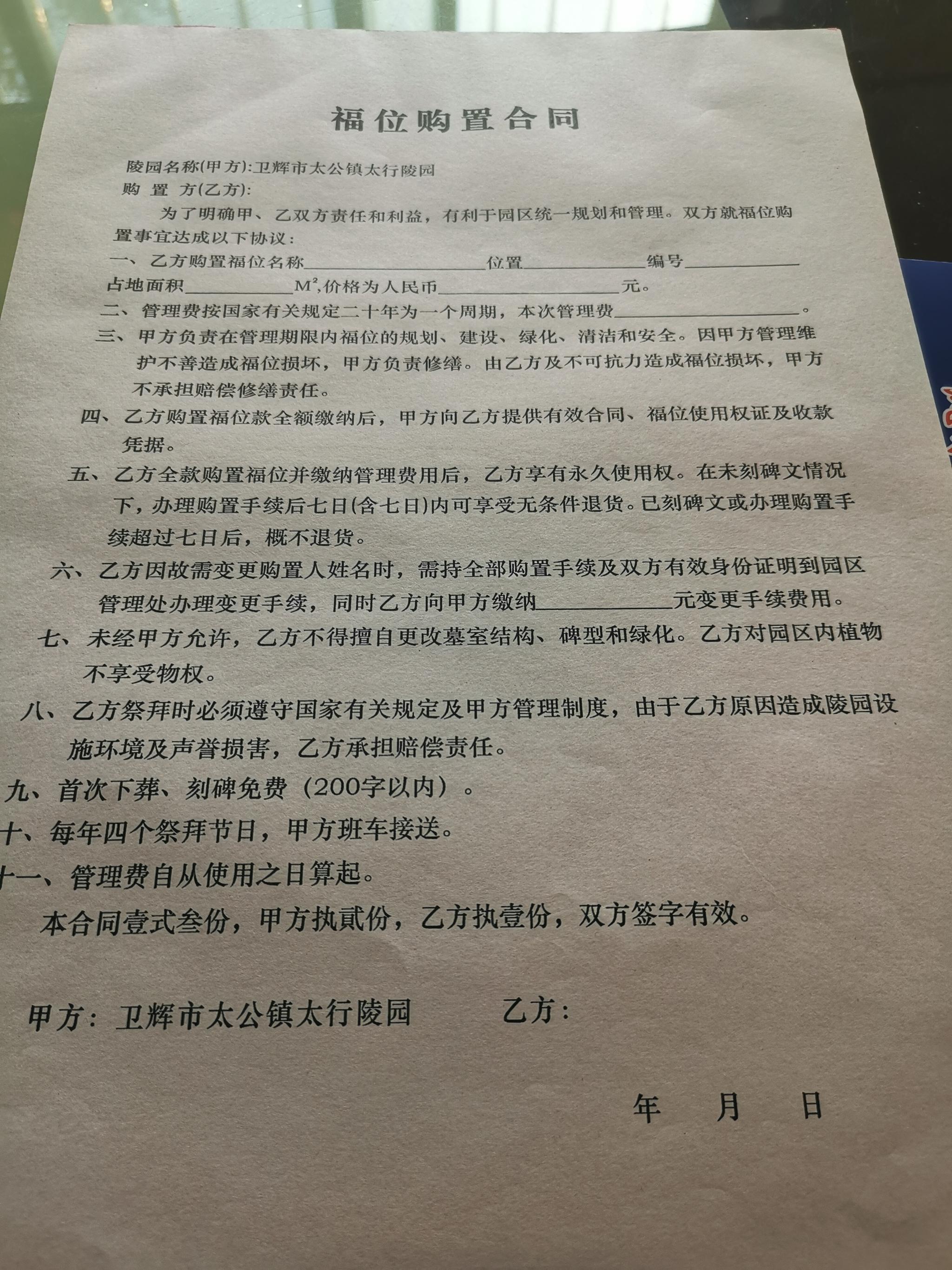 太行陵园的合同。新京报记者程亚龙摄