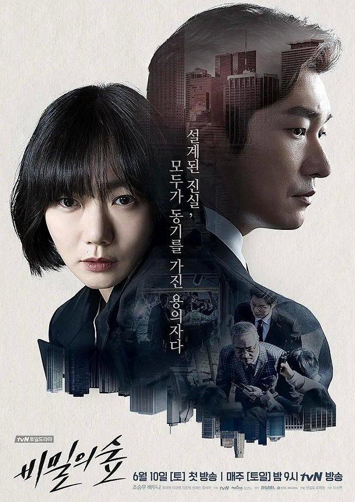 《窥探》里的韩剧「问题」清单