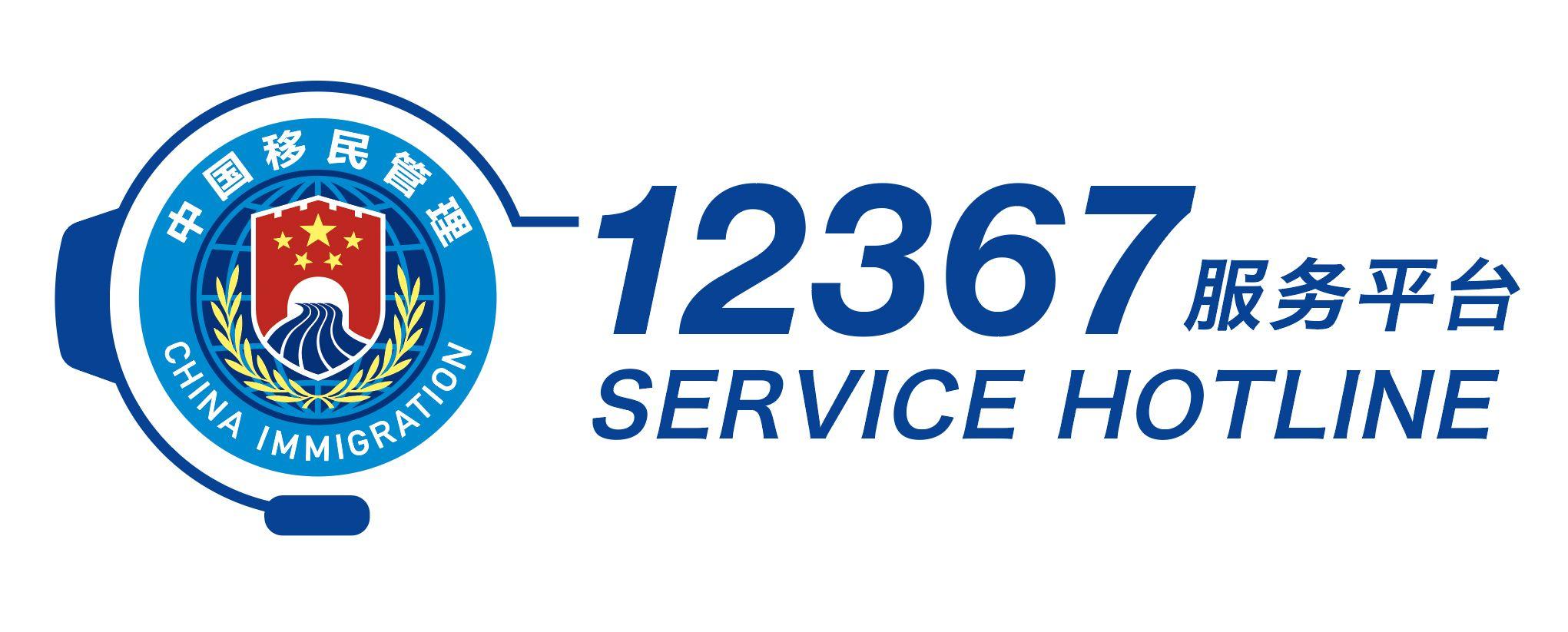 """12367服务平台标识由中国移民管理标志、耳麦造型以及""""12367服务平台""""中英文字样等元素构成。"""