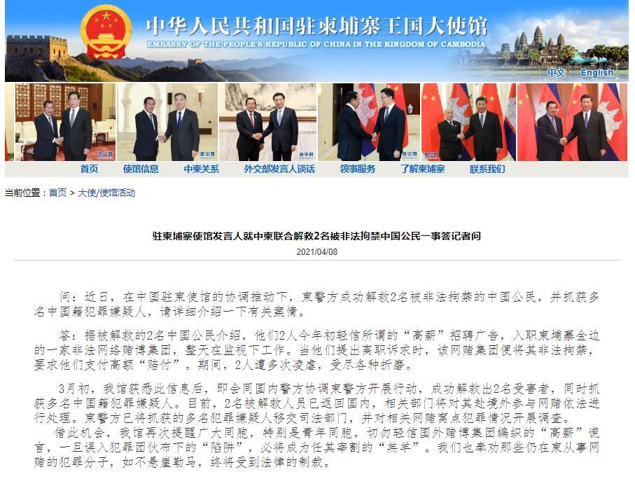 图片来源:中国驻柬埔寨王国大使馆网站截图