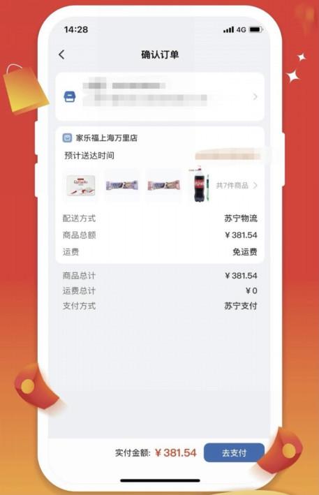 苏宁支付助力家乐福零售云快消采购 赋能小微商家