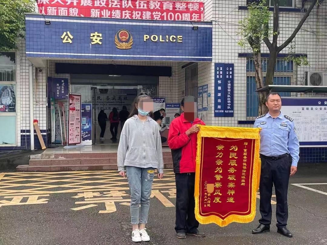 安徽父子深夜赶赴四川富顺接走15岁女孩,自贡警方千里追回