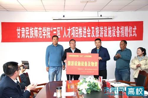 """甘肃民族师范学院""""三区""""人才项目推进会暨旅游设施设备捐赠仪式举行"""