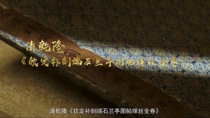 """17米孤本""""缂丝之王""""领衔 看看乾隆皇帝的""""魏晋风度"""""""