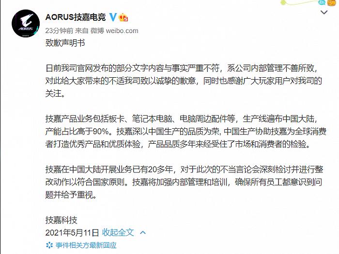 """技嘉就""""嘲讽中国制造""""致歉 淘宝疑已下架该品牌产品的照片 - 2"""