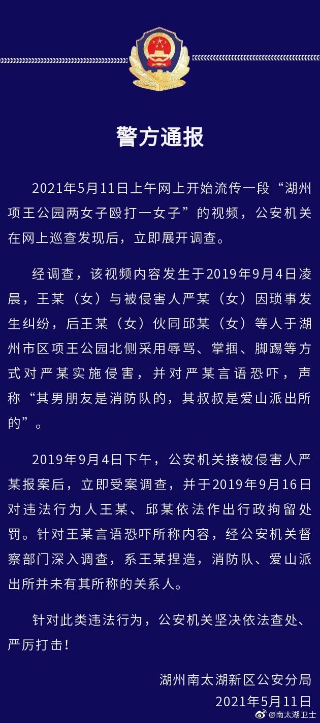 """浙江湖州警方通报""""两女孩打女生逼下跪叫妈"""":派出所并无打人者所称的关系人"""