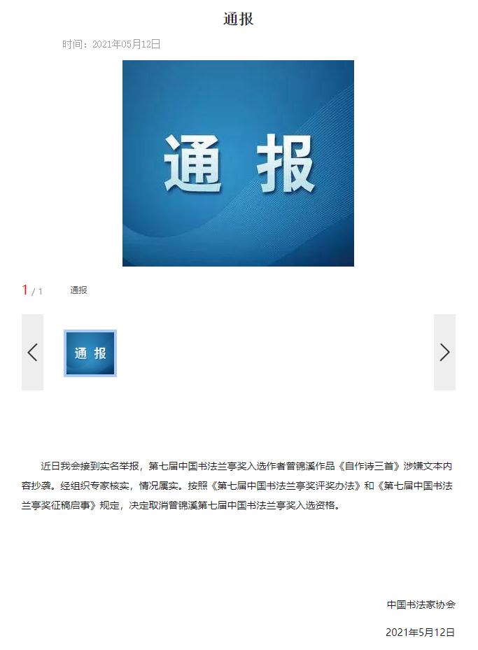 中国书协:曾锦溪《自作诗三首》涉嫌抄袭,取消其兰亭奖资格