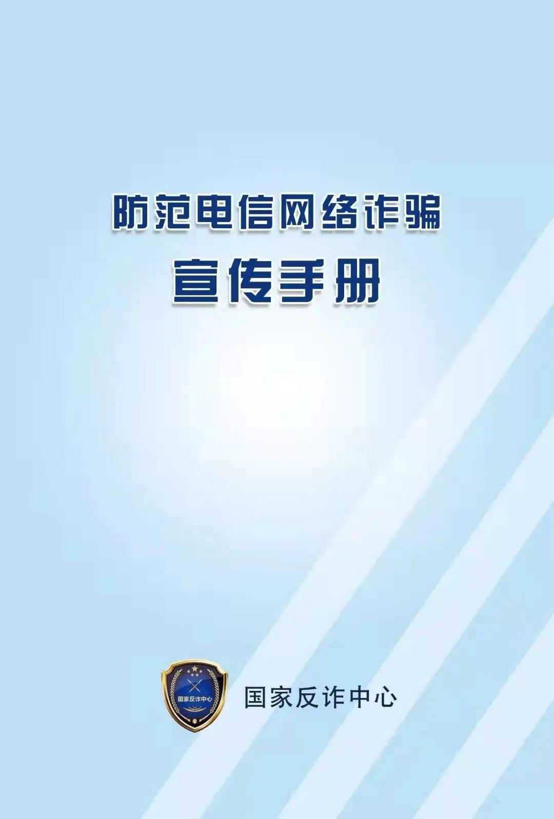 海林市检察院:提醒广大市民防范电信网络诈骗