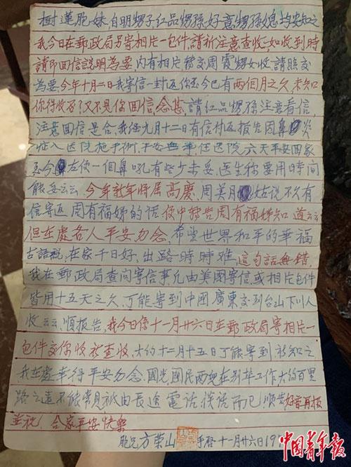 方荣山写给妹妹等家人的信。中青报·中青网记者杨杰/摄