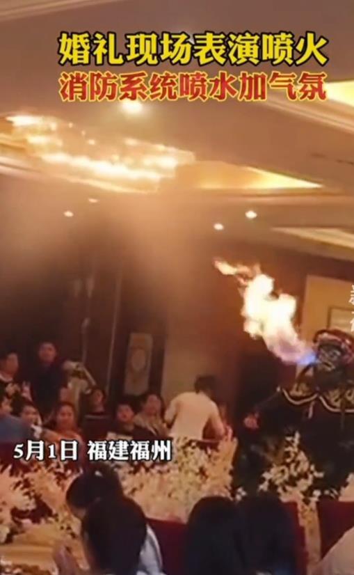 福州一酒店婚宴表演喷火触发喷淋,演艺人员被立案调查并处罚
