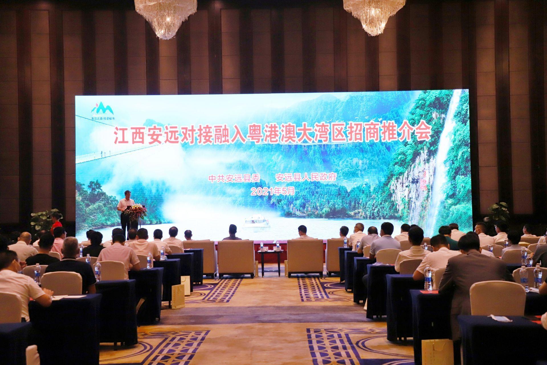 江西省安远县对接融入粤港澳大湾区招商推介会在深圳举办