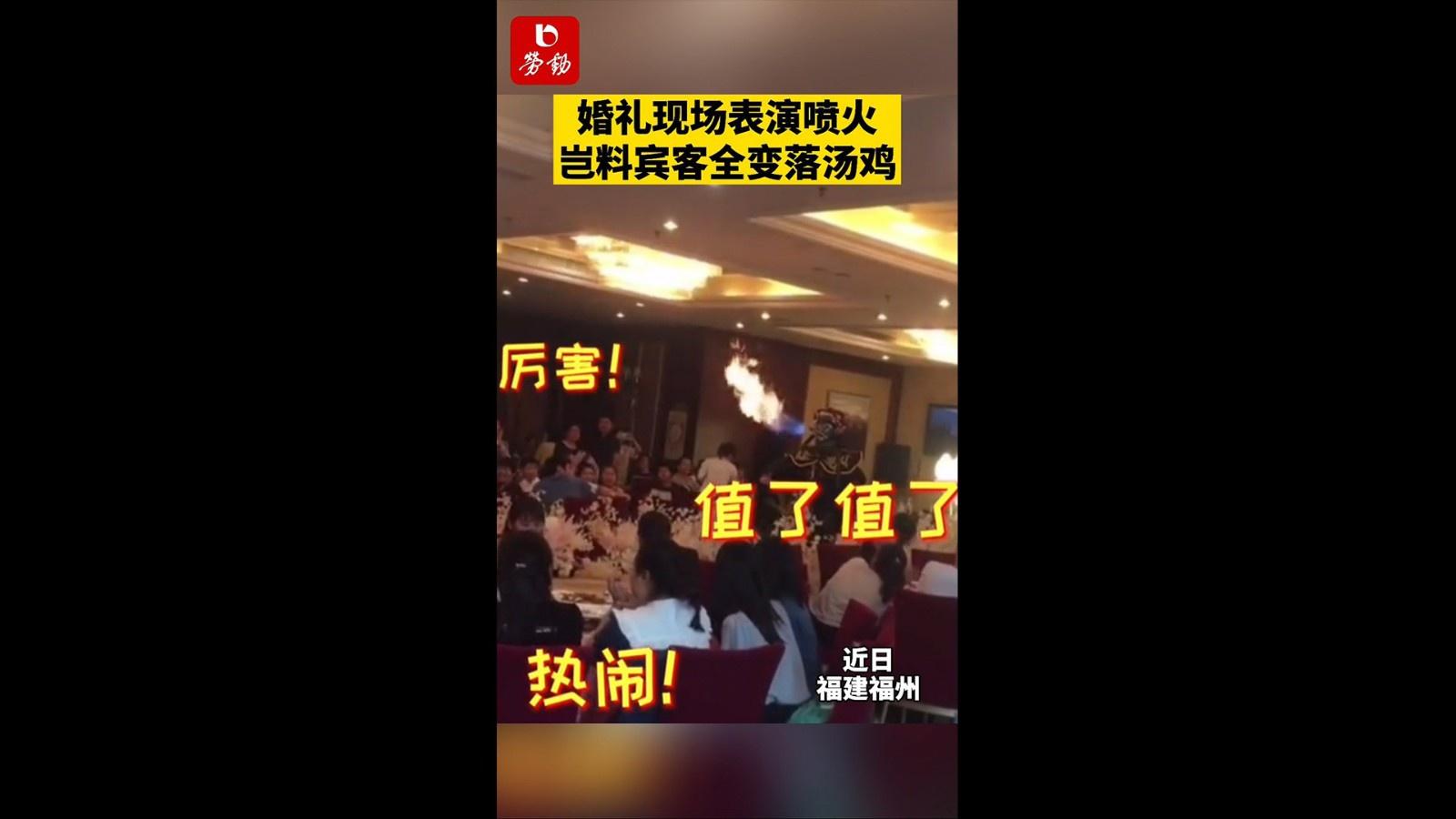 婚礼表演变脸喷火,岂料触发消防喷头,宾客全变落汤鸡