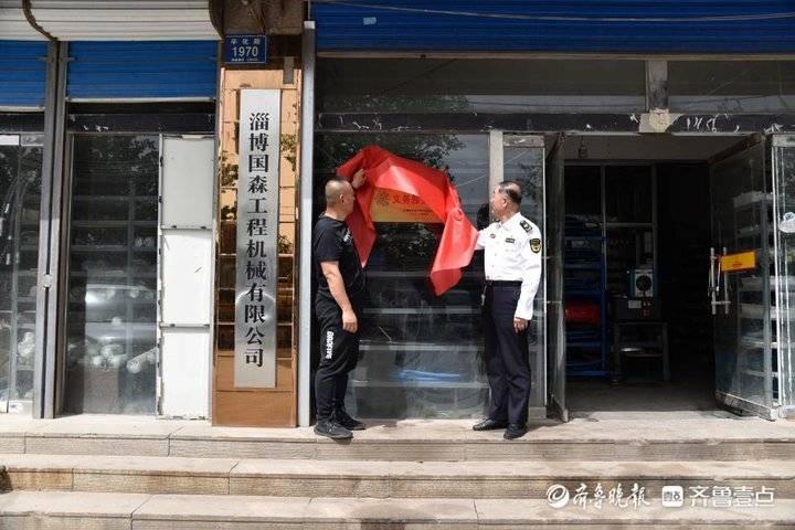 临淄区首个一站式非道路移动机械义务服务站成立