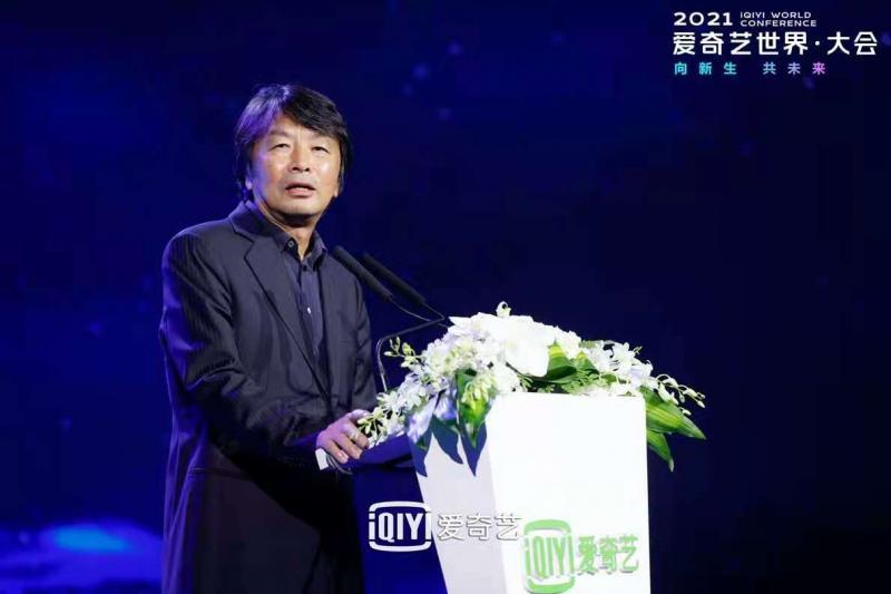 """2021爱奇艺世界·大会开幕  刘震云发言:""""与你有关""""是创新核心的要义"""