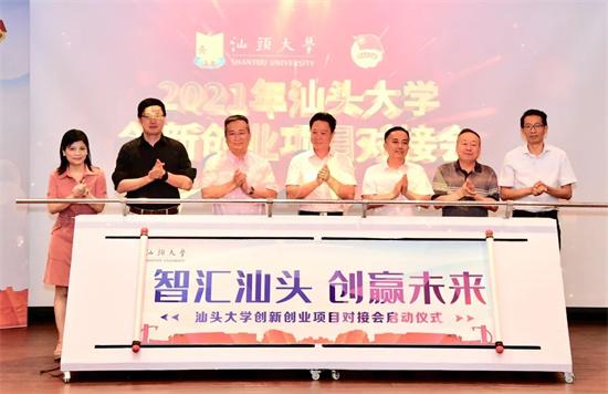 汕头市工商联联合汕头大学搭建校企合作平台