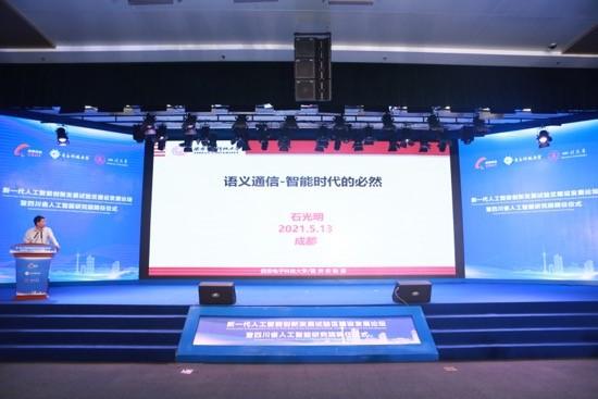四川省人工智能研究院落地成都高新区菁蓉汇