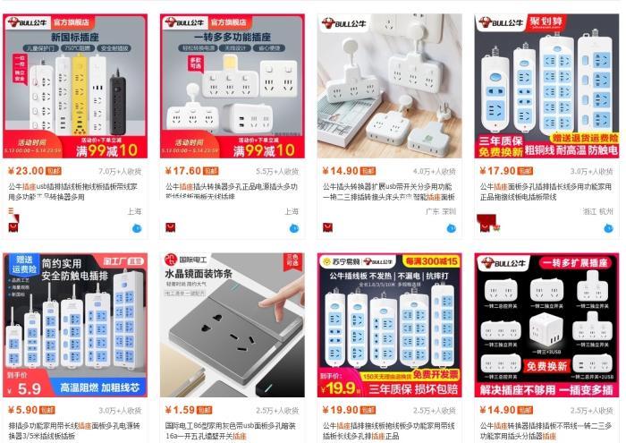 电商平台高销量插座截图。