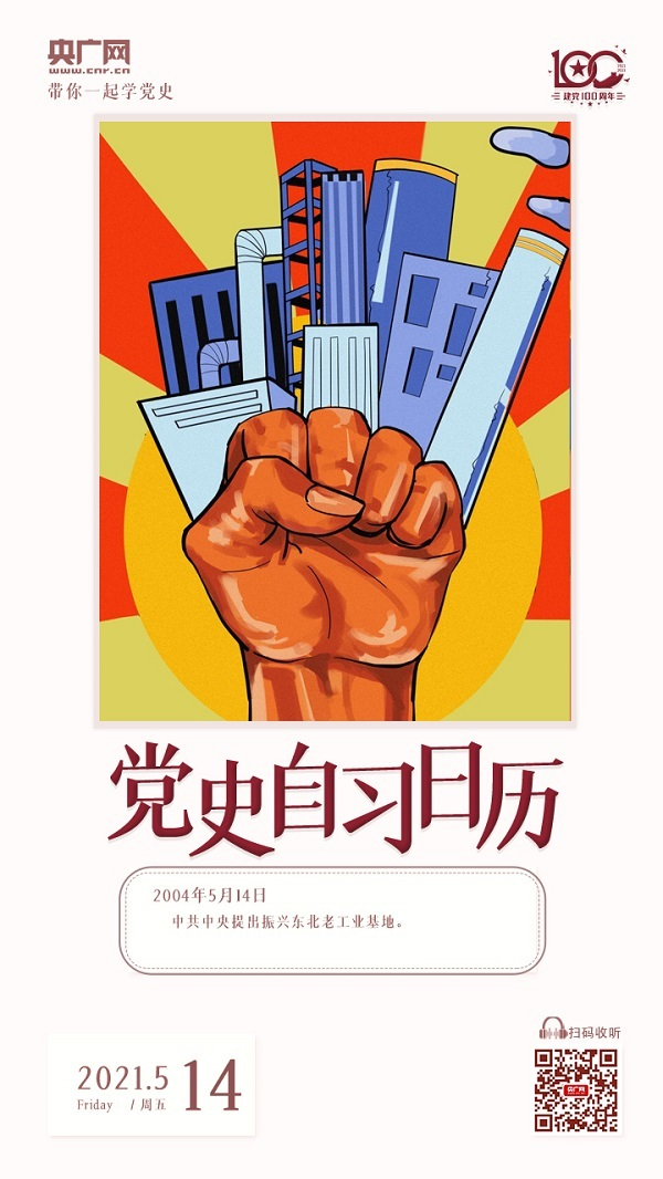 党史自习日历 | 振兴东北老工业基地