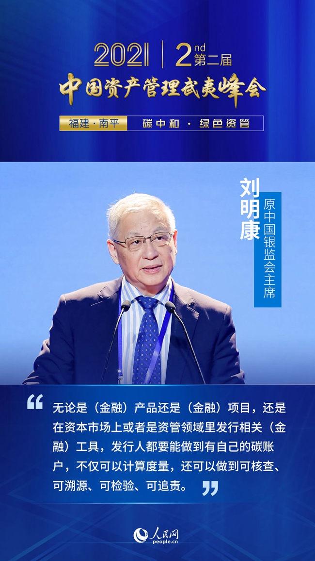 刘明康:金融工具发行人要有自己的碳账户