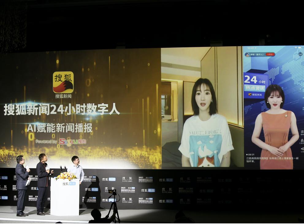 """首个明星""""数字人""""主播""""柳岩""""上岗搜狐新闻客户端  开创内容视听化播报新体验"""