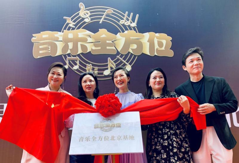 音乐全方位北京基地挂牌 歌唱家常思思献唱主题曲
