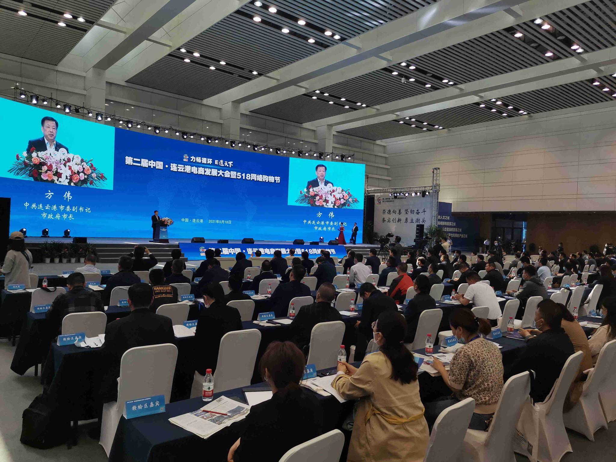 连云港电商发展大会暨518网络购物节开幕