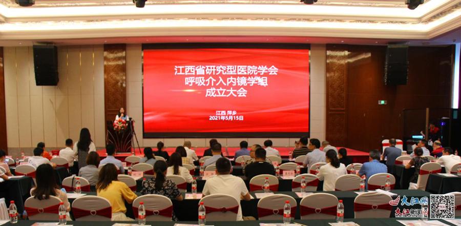 江西省研究型医院学会呼吸介入内镜学组成立大会在萍乡召开