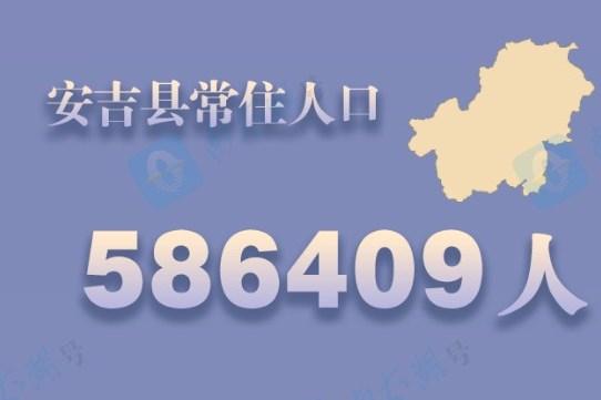 安吉县人口数据_安吉第七次全国人口普查数据出炉:全县常住人口586409人