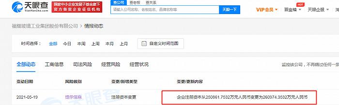 福耀玻璃注册资本增至约26.10亿元