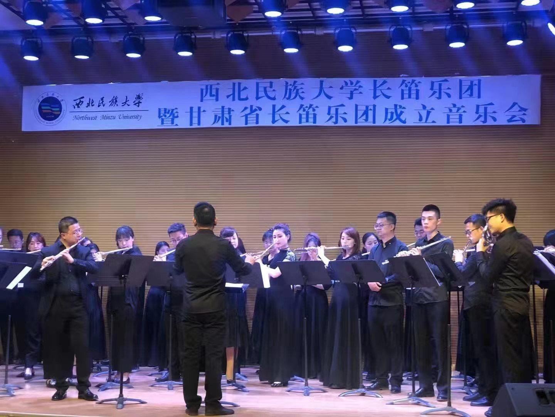 教育界丨甘肃省长笛乐团成立,首场音乐会在西北民大举行
