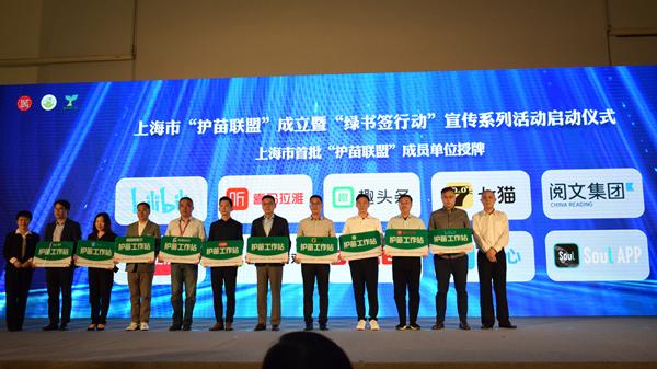 """哔哩哔哩、喜马拉雅、小红书等沪上10家互联网企业加入""""护苗联盟"""""""