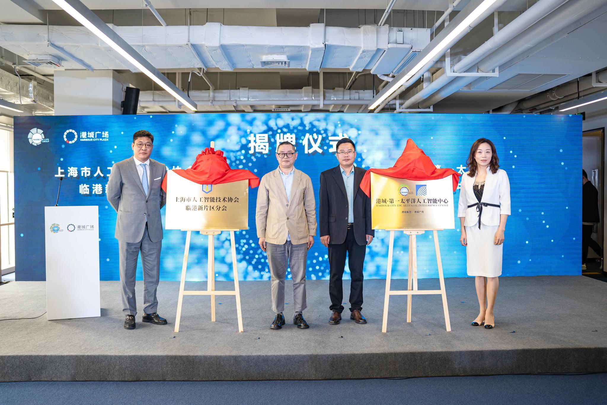 临港新片区揭牌人工智能中心,将加快AI核心基础技术创新