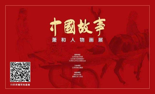 扬子鉴藏直播预告|中国故事——萧和人物画展20日开幕